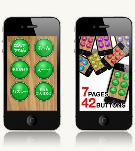 iphoneアプリ「あいづちんプラス」サポートページ