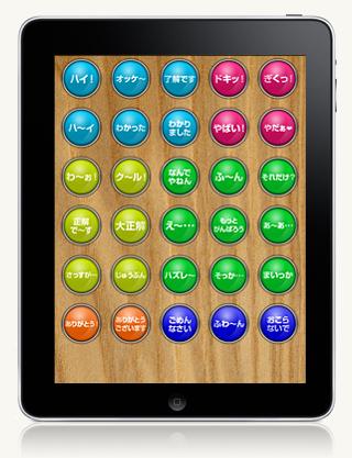 iPadアプリ「あいづちん for iPad」サポートページ