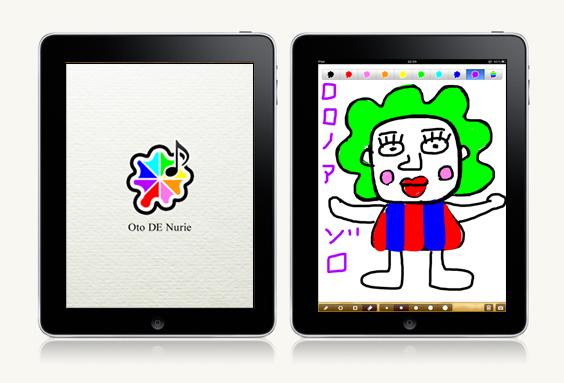 音DEぬりえ for iPadをリリースしました。