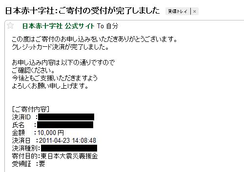 東日本地震に対する今月分の募金を完了しました。
