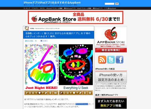 描くたび音が鳴る虹色お絵かきアプリ「音DEレインボー」がAppBankさまで紹介されました