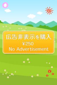 ポコポコアニマルに広告非表示のオプションがつきました。