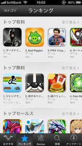 iPhoneアプリ「ジャンプで川下り」が無料ゲーム総合1位になりました!